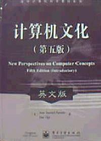 計算機文化(第五版)(英文版)