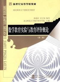 数学教育实验与教育评价概论(第二版)