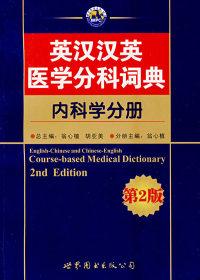 英汉汉英医学分科词典——内科学分册