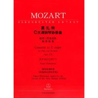 莫扎特C大调钢琴协奏曲:钢琴与管弦乐队(钢琴缩谱)KV415