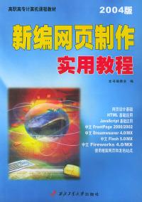 新编网页制作实用教程(2004版)