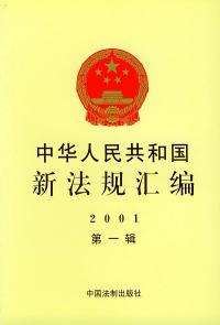 中华人民共和国新法规汇编(2001第1辑)