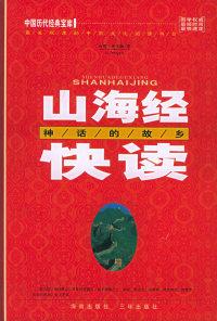 山海经快读:神话的故乡——中国历代经典宝库