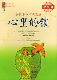 心里的锁:小故事中的大智慧(学生版2)/小中见大智慧文丛