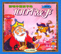影响中国孩子的100个故事(蓝色篇)(注音版)