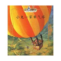 小兔一家乘气球(注音版)——兔子帕西一家的奇妙故事