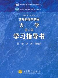 力学学习指导书(第二版)