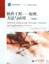 软件工程 原理方法与应用(第3版)