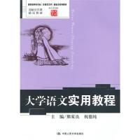 大学语文实用教程