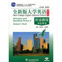 全新版大学英语听说教程4(第二版)(学生用书)