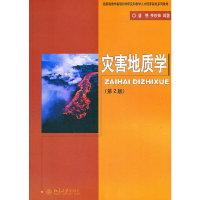 灾害地质学(第2版)