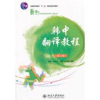 韩中翻译教程(第三版)