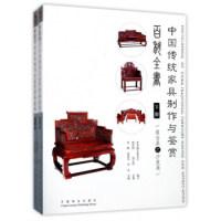 中国传统家具制作与鉴赏百科全书(下 套装共2册)