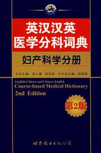 英汉汉英医学分科词典——妇产科学分册