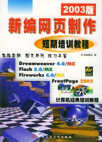 新编网页制作短期培训教程(2003版)——计算机经典培训教程