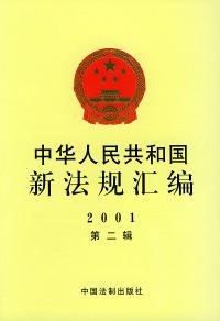 中华人民共和国新法规汇编(2001第2辑)