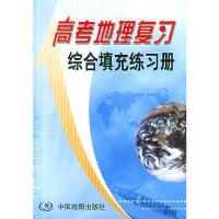 高考地理复习综合填充练习册