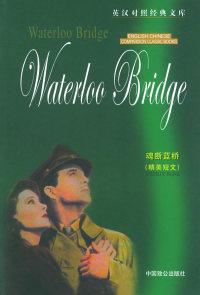 魂断蓝桥(精美短文 英汉对照)——世界经典电影英汉对照视听文库