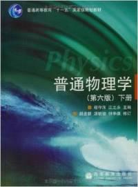 普通物理学(第六版)(下册)(内容一致,印次、封面或原价不同,统一售价,随机发货)