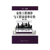 安装工程预算与工程量清单计价(第二版)