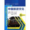 中国旅游文化2(第二版)