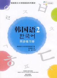 韩国语(2)同步练习册
