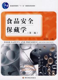 食品安全保藏学(第二版)