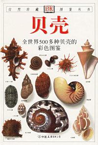自然珍藏图鉴丛书.贝壳:全世界500多种贝壳的彩色图鉴 精