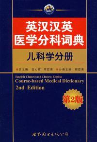 英汉汉英医学分科词典——儿科学分册