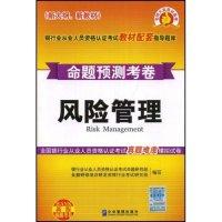 命题预测考卷:风险管理(银行业从业人员资格认证考试教材配套指导题库)(Risk Management)