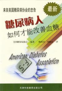 糖尿病人如何才能改善血糖