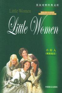 小妇人(精美短文 英汉对照)——世界经典电影英汉对照视听文库