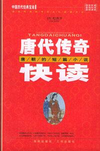 唐代传奇快读:唐朝的短篇小说