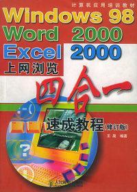 Windows 98 Word 2000 Excel 2000 上网浏览四合一速成教程(修订版)