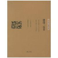 唐诗三百首——中华古典珍品