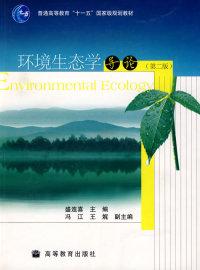 环境生态学导论(第二版)