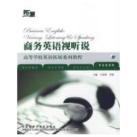 商务英语视听说(内容一致,印次、封面或原价不同,统一售价,随机发货)
