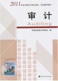 2011年度注册会计师全国统一考试辅导教材—审计