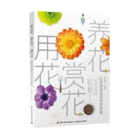 养花,赏花,用花:旺家健康花草养护图鉴