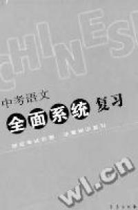中考语文一轮复习丛书·全面系统复习