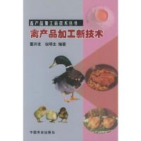 禽产品加工新技术——畜产品加工新技术丛书