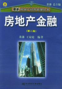 房地产金融——最新房地产经营管理丛书