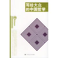 写给大众的中国哲学——写给大众的人文艺术丛书