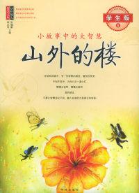 山外的楼:小故事中的大智慧(学生版6)/小中见大智慧文丛