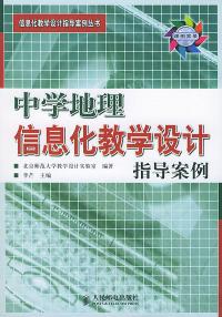 中学地理信息化教学设计指导案例(附CD-ROM光盘二张)——信息教学设计指导案例丛书