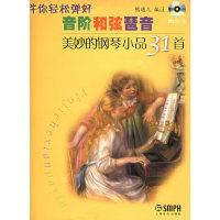 美妙的钢琴小品31首(附VCD光盘一张)