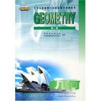 几何(第1册英语版义教三年制初中教科书)