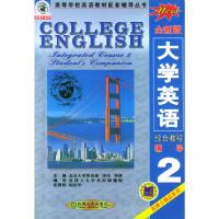 大学英语综合教程辅导2