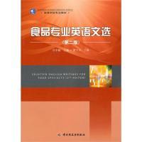 食品专业英语文选(第二版)(内容一致,印次、封面或原价不同,统一售价,随机发货)