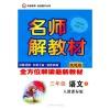 三年级语文上(人教课标版/改进版)(2011.4月印刷):名师解教材